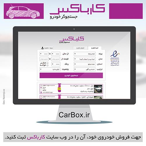 خرید و فروش خودرو به سبک کارباکس