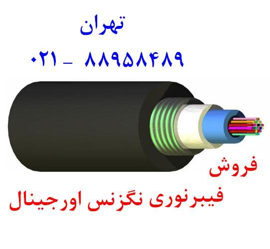 کابل فیبر نوری مالتی مود کابل فیبر نوری سینگل مود  تهران 88951117