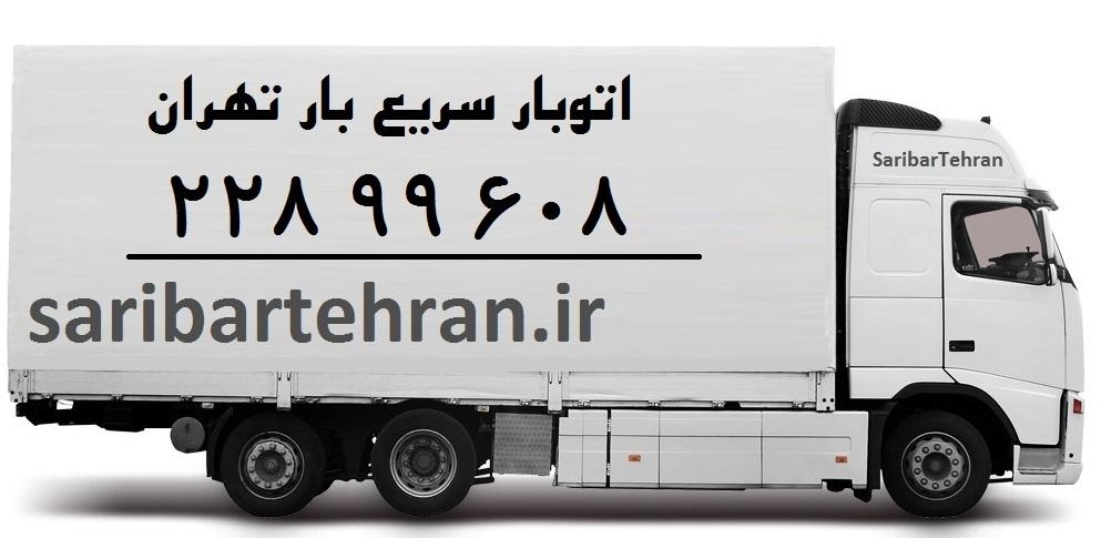 باربری(سریع بار تهران) در پونک تهران