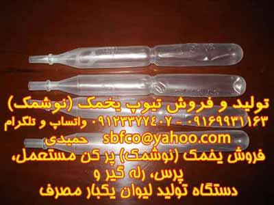 تولید و فروش تیوپ یخمک (نوشمک) و دستگاه یخمک پرکن