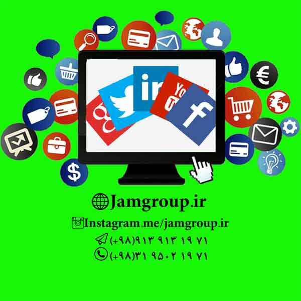 بازاریابی شبکه های اجتماعی توسط گروه مشاوران بازاریابی اینترنتی جَم