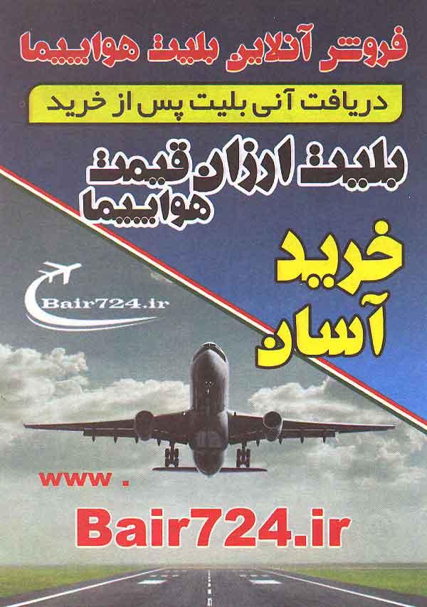 فروش آنلاین بلیت هواپیما
