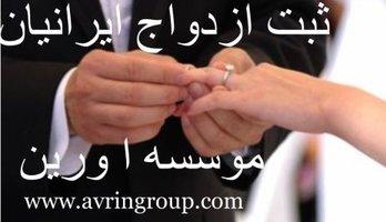 ثبت ازدواج خارج از كشور