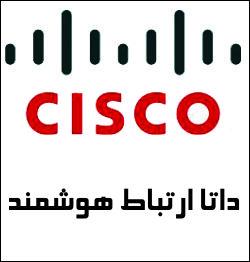 ارائه انواع تجهیزات شبکه سیسکو با گارانتی معتبر