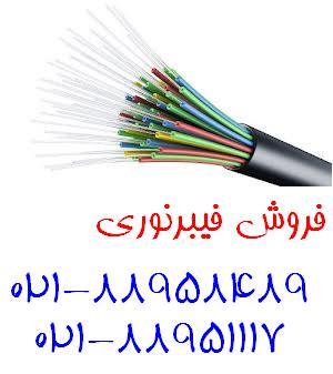 فروش رک کابل فبیر نوری  کابل نگزنس تهران 88951117