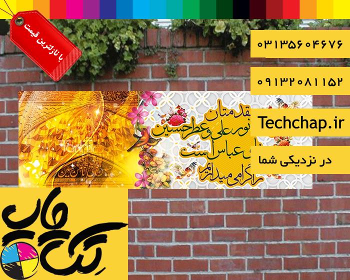 چاپ بنر کربلایی در اصفهان با نازلترین قیمت و ارسال رایگان به محل