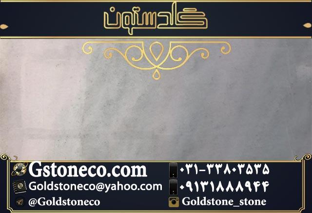 عرضه سنگ مرمریت کاپوچینو با نازلترین قیمت و بالاترین کیفیت  در سنگبری معتبر گلدستون