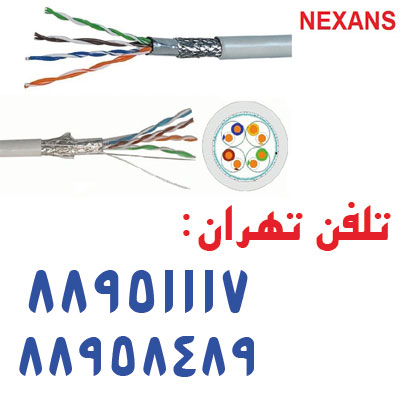 فروش کابل نگزنس  تهران 88951117