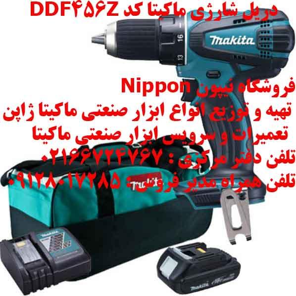 دریل شارژی ماکیتا کد DDF456Z