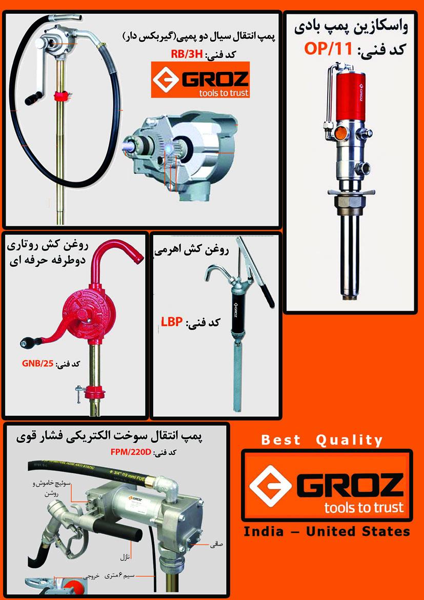 گروز : تولید و توزیع انواع پمپ های انتقال سوخت