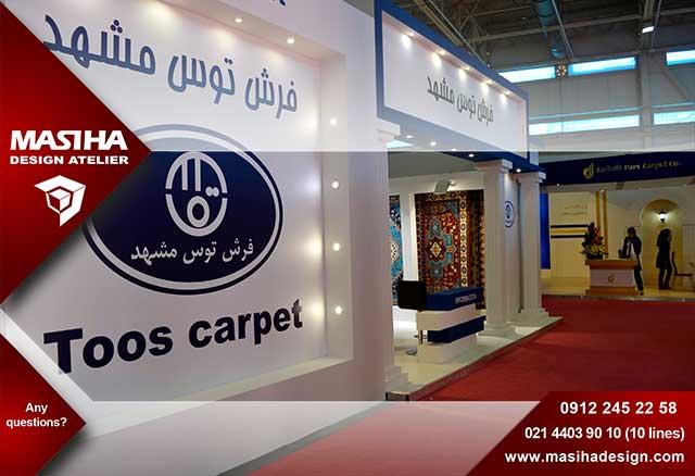 طراحی غرفه نمایشگاه توسط تخصصی ترین گروه غرفه ساز