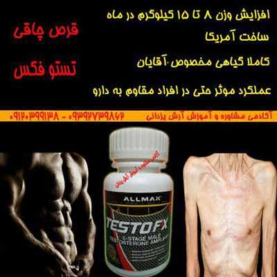کپسول افزایش وزن و چاق کننده تستوفکس کاملا طبیعی
