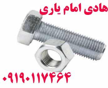 پیچ شش گوش HV /مهندس هادی امام یاری /09190117464