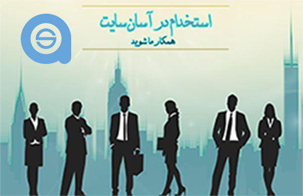 استخدام و فرصت های شغلی در آسان سایت