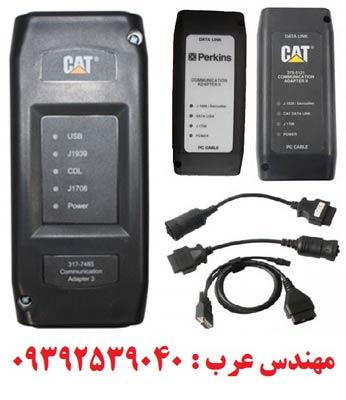 فروش دیاگ ماشین آلات کاترپیلار و پرکینزAdaptor 2/3