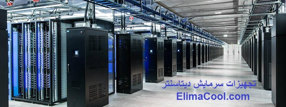 تولید تجهیزات سرمایش مراکز داده، کولینگ دیتاسنتر، پکیج های مخابراتی آبی و گازی