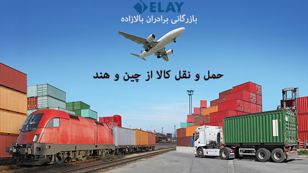 حمل ونقل کالا از چین و هند