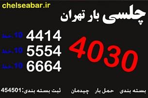 اتوبار و باربری شمال تهران(44144030)/اتوبار و باربری چلسی تهران