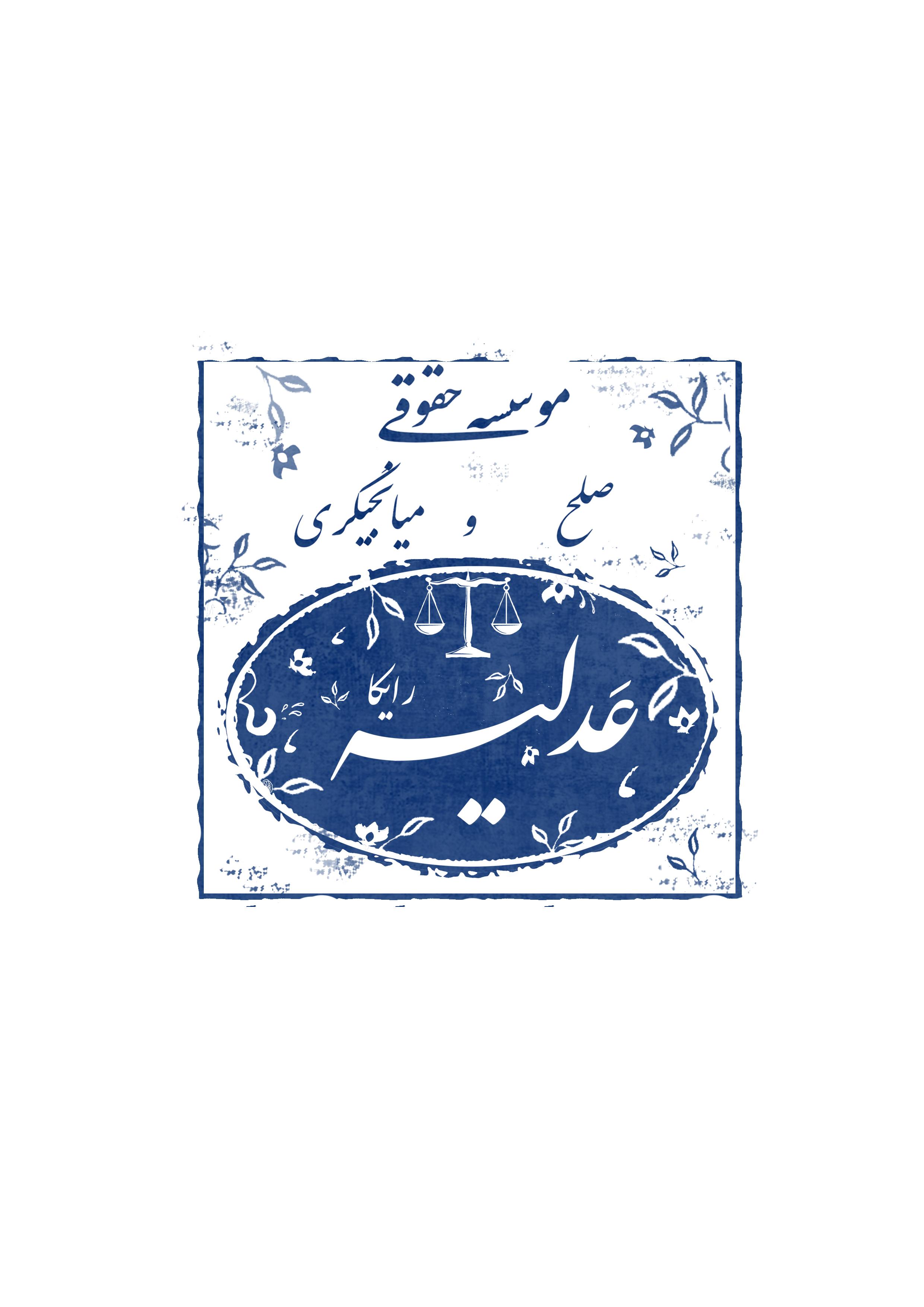 موسسه حقوقی صلح میانجیگری عدلیه رایکا