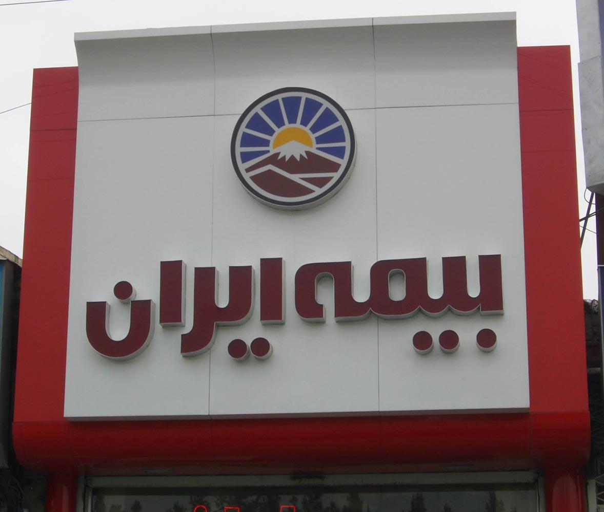 بیمه شبانه روزی نمایندگی بیمه شبانه روزی ایران