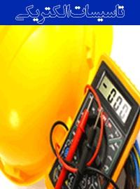 دوره تاسیسات الکتریکی - 120 ساعت