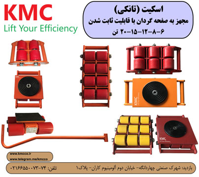 اسکیت-تانکی-آسان بر KMC