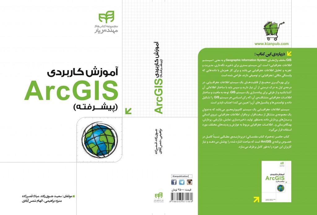 کتاب آموزش کاربردی ( Arc GISپیشرفته)