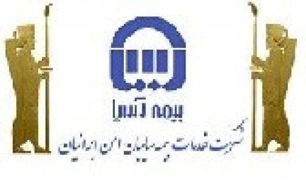 بیمه آسیا-شرکت سایبان امن ایرانیان