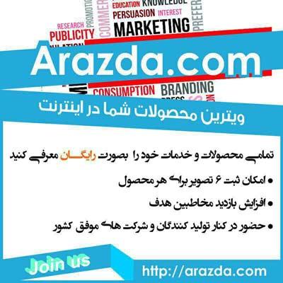 تبلیغات اینترنتی موثر با وب سایت تبلیغاتی آرازدا