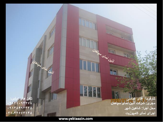پیمانکاری ساختمان(مسکونی،تجاری-اداری،صنعتی)