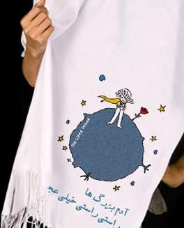 چاپ شال،پارچه،تی شرت،لباس کار،حمایل و کلاه 88301683-021