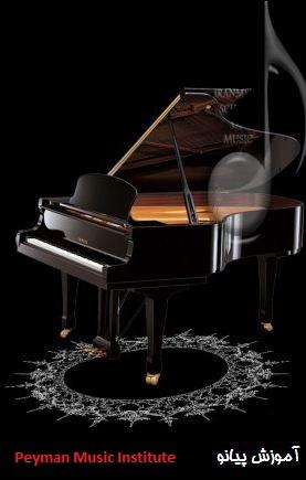 آموزش پیانو و کیبورد09125096653