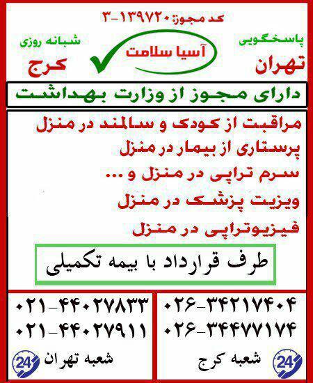 مرکز مراقبت از کودک و سالمند در کرج و تهران