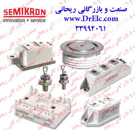 انواع نیمه هادیها و یکسوکنندههای تک فاز و سه فاز semikron آلمان