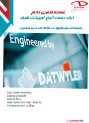 فعالیتهای شرکت توسعه فناوری داتام ارتباطات پارس