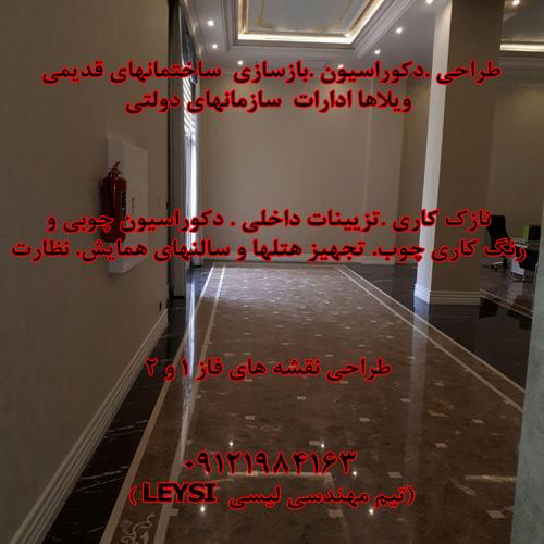 بازسازی، دکوراسیون، تزئینات داخلی ۰۹۱۲۱۹۸۴۱۶۳ دکوراسیون داخلی، طراحی داخلی، رنگ کاری