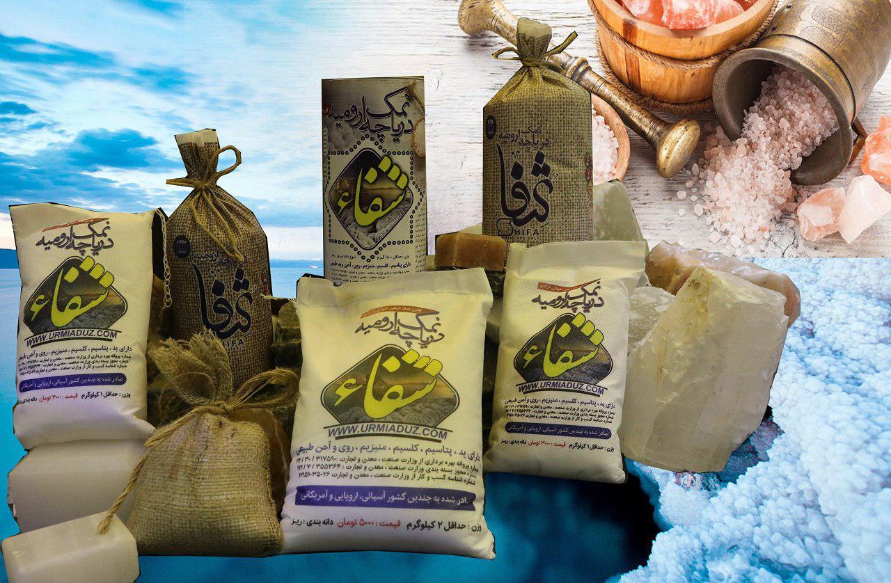 فروش نمک دریاچه ارومیه شفاء