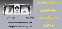 سازنده انواع خط تولید سینک ظرفشویی , شرکت ماشین سا