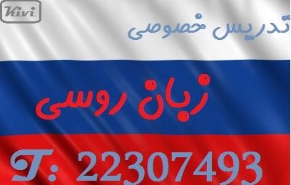 تدريس خصوصی زبان روسی Русский