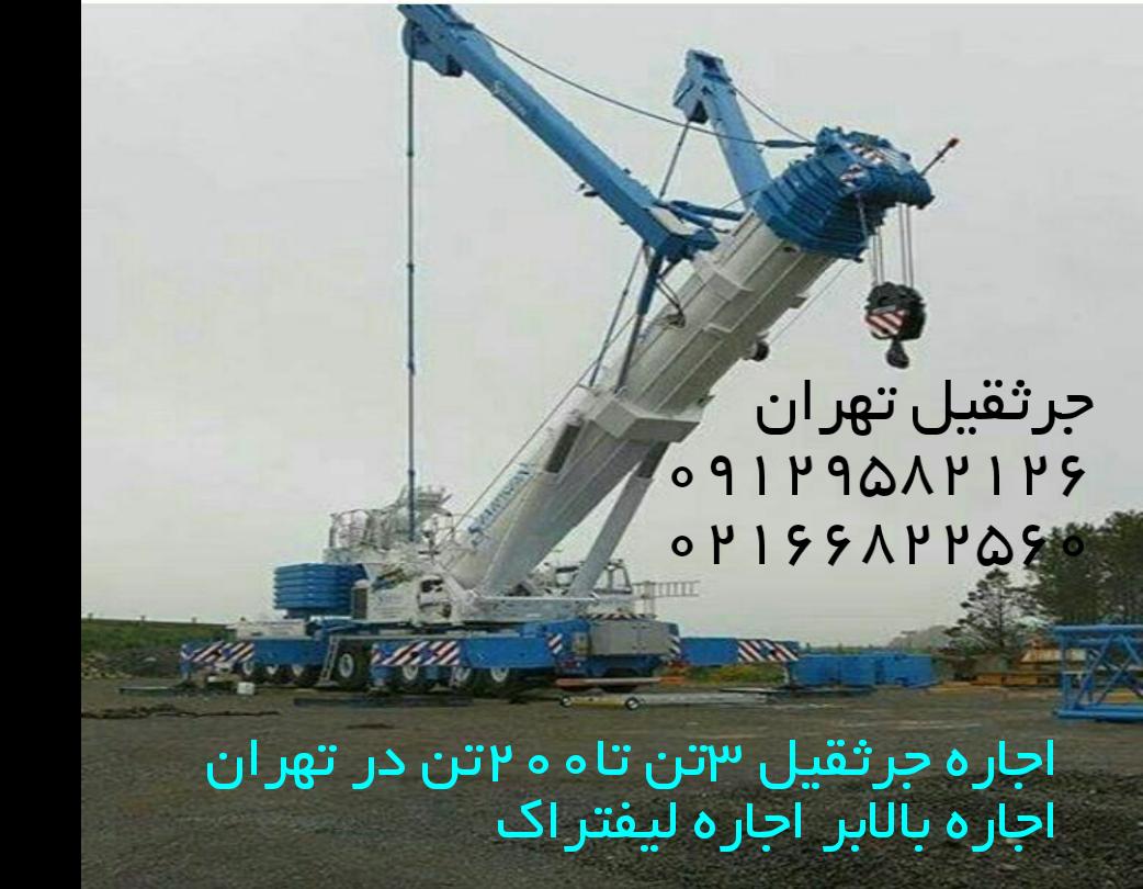 اجاره جرثقیل تهران