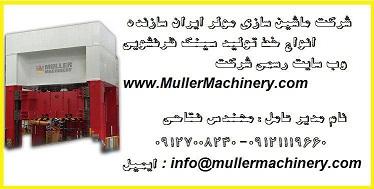 شرکت ماشین سازی مولر ایران سازنده انواع خط تولید س