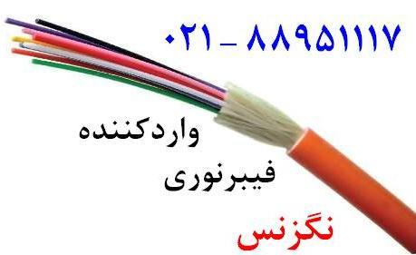 کابل فیبر نوری نگزنس فروش نگزنس تهران 88951117