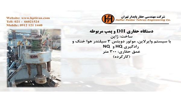 دستگاه حفاری DH - شرکت مهندسی حفار پایدار تهران- پیمانکار نیلینگ و انکراژ و میکروپایل