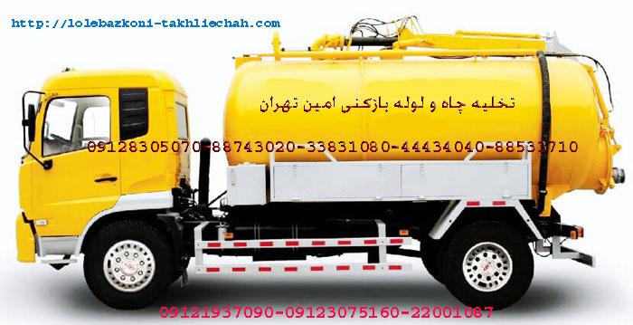 تخليه چاه شرق تهران