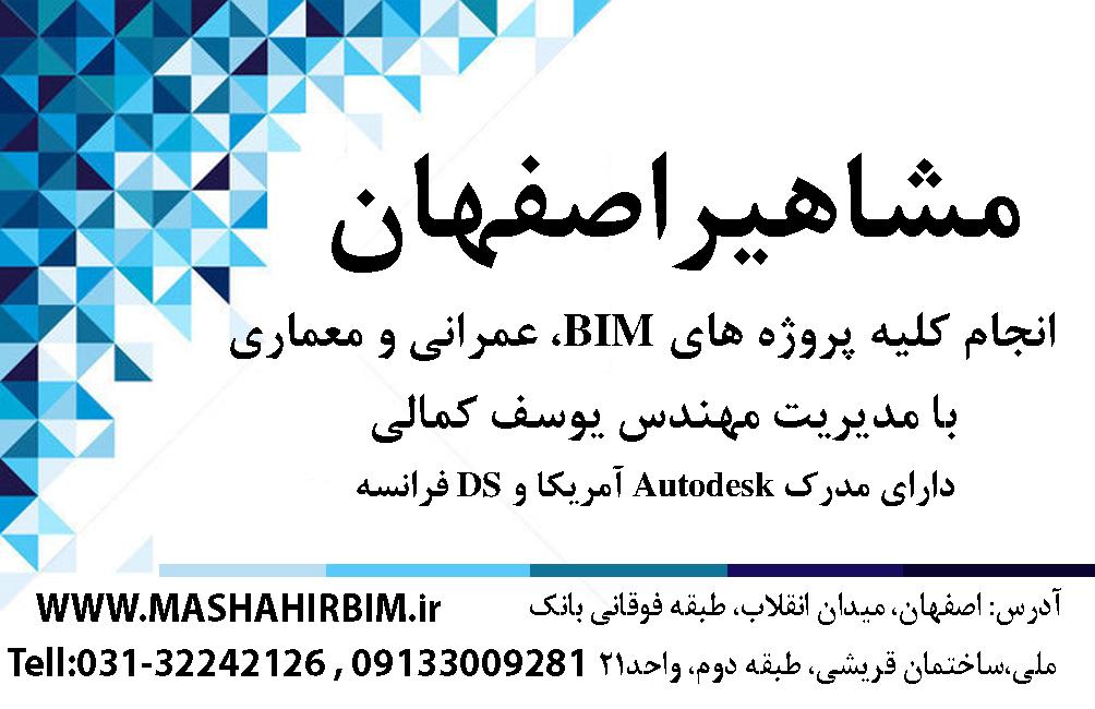 انجام کليه پروژه هايBIM، عمراني و معماري در مشاهیر اصفهان