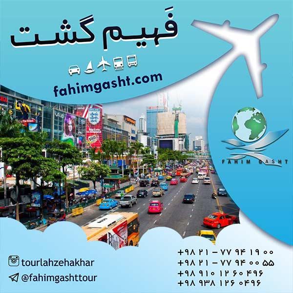 تور تایلند با قیمت ارزان در آژانس مسافرتی فهیم گشت تهران