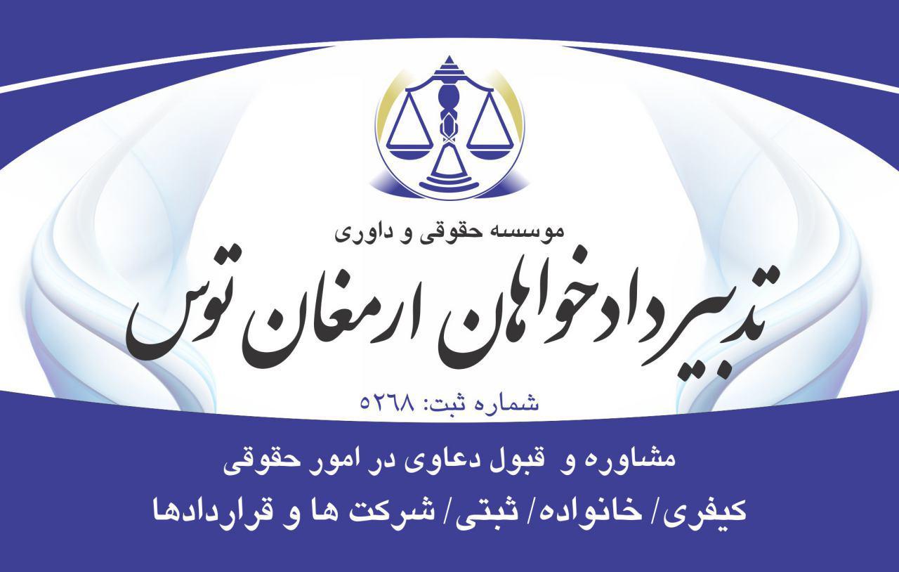 موسسه حقوقی دادخواهان