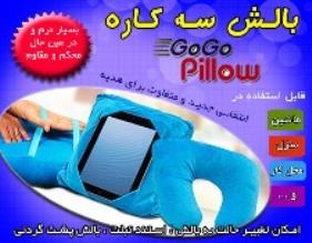 بالش چند کاره گوگو پیلو GoGo Pillow اصل