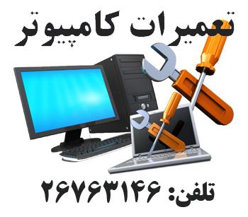 |تعمیرات لپ تاپ ، نوت بوک سعادت آباد و شهرک غرب|