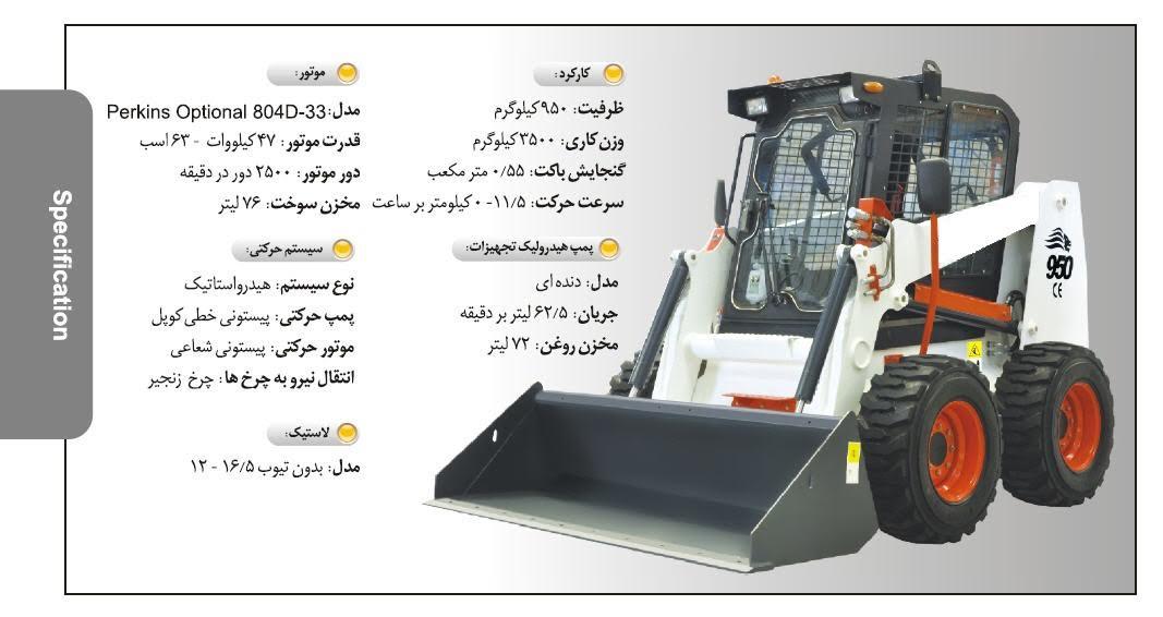 بدون فروش اقساطی 12 الی مینی لودر با تناژ 700 کیلو سود